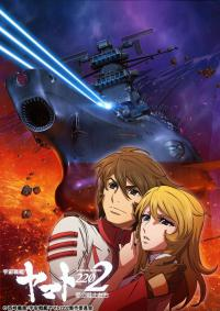 Uchuu Senkan Yamato 2202: Ai no Senshi-tachi ตอนที่ 1-26 ซับไทย (จบ)