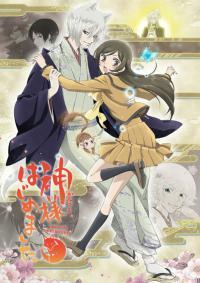 Kamisama Hajimemashita 2nd Season จิ้งจอกเย็นชากับสาวซ่าเทพจำเป็น ภาค 2 ตอนที่ 1-12+OVA ซับไทย (จบ)