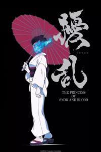 Joran: The Princess of Snow and Blood ตอนที่ 1 ซับไทย (ยังไม่จบ)