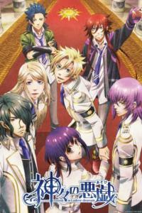 Kamigami no Asobi ลำนำรักเหล่าทวยเทพ ตอนที่ 1-12 พากย์ไทย (จบ)