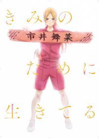 Oshi ga Budoukan Ittekuretara Shinu ตอนที่ 1-12 ซับไทย (จบ)