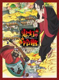 Hoozuki no Reitetsu ขุมนรกสุดป่วนกับปีศาจหน้าตาย ตอนที่ 1-13 ซับไทย (จบ)