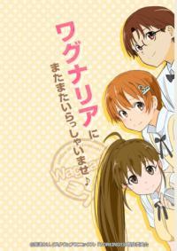 Working!!! เวิร์กกิ้ง!!! ปิ๊งรักสาวนักเสิร์ฟ ภาค 3 ตอนที่ 1-13+OVA ซับไทย (จบ)