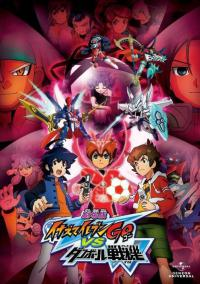 Inazuma Eleven GO vs Danbooru Senki W the Movie อินาซึมะ ปะทะ ดันบอลเซนกิ พากย์ไทย (เดอะมูฟวี่)