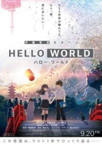 Hello World เธอ.ฉัน.โลก.เรา ซับไทย [เดอะมูฟวี่]