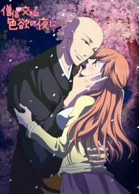 Souryo to Majiwaru Shikiyoku no Yoru ni... ตอนที่ 1-12 ซับไทย (จบ)