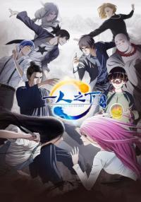 Hitori no Shita: The Outcast 2nd Season ตอนที่ 1-24 ซับไทย (จบ)