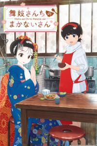 Maiko-san Chi no Makanai-san แม่ครัวแห่งบ้านไมโกะ ตอนที่ 1-2 ซับไทย (ยังไม่จบ)