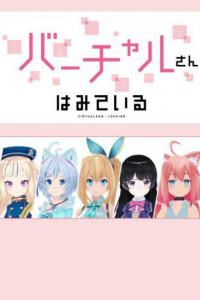 Virtual-san wa Miteiru ตอนที่ 1-12 ซับไทย (จบ)