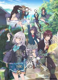 Irozuku Sekai no Ashita Kara ตอนที่ 1-13 ซับไทย (จบ)