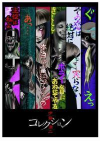 Ito Junji: Collection คลังสยอง ตอนที่ 1-12 ซับไทย (จบ)