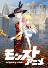 Monster Strike 2nd Season ตอนที่ 1-5 ซับไทย (ยังไม่จบ)