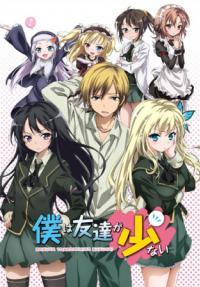Boku wa Tomodachi ga Sukunai ชมรมคนไร้เพื่อน ตอนที่ 1-12+OVA พากย์ไทย (จบ)