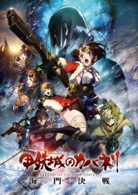 Koutetsujou no Kabaneri Movie 3: Unato Kessen ซับไทย (เดอะมูฟวี่)