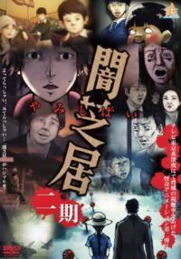 Yami Shibai เรื่องเล่าผีญี่ปุ่น ภาค 2 ตอนที่ 1-13 ซับไทย (จบ)