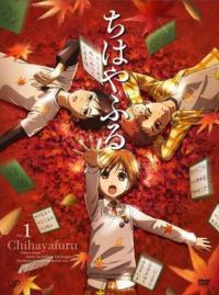 Chihayafuru จิฮายะ กลอนรักพิชิตใจเธอ ตอนที่ 1-25 พากย์ไทย (จบ)