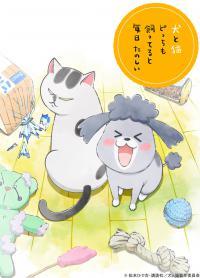 Inu to Neko Docchi mo Katteru to Mainichi Tanoshii ตอนที่ 1-13 ซับไทย (ยังไม่จบ)