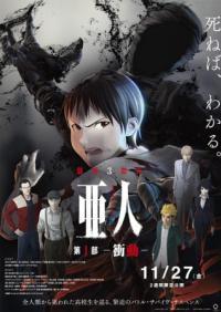 Ajin: Demi-Human Movie 1: Compel ซับไทย (เดอะมูฟวี่)