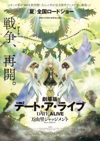 Date A Live Movie: Mayuri Judgment พิชิตรัก พิทักษ์โลก ซับไทย (เดอะมูฟวี่)