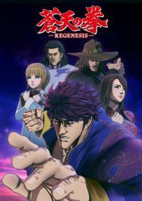 Souten no Ken: Regenesis ตอนที่ 1-12 ซับไทย (จบ)