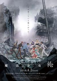 Mahou Shoujo Ore ตอนที่ 1-12 ซับไทย (จบ)