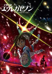 Eureka Seven: Pocket ga Niji de Ippai ยูเรก้า เซเว่น พากย์ไทย (เดอะมูฟวี่)