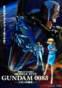 Mobile Suit Gundam 0083 กันดั้ม 0083 ความทรงจำแห่งละอองดาว ตอนที่ 1-13 พากย์ไทย (จบ)