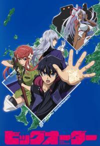 Big Order พลังจิตเปลี่ยนโลก ตอนที่ 1-10+OVA ซับไทย (จบ)