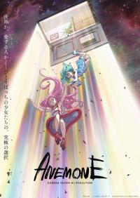Koukyoushihen Eureka Seven Hi-Evolution 2: Anemone ยูเรก้า เซเว่น ไฮเอโวลูชั่น ซับไทย (ยังไม่จบ)