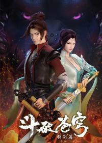 Xue Ying Ling Zhu Season 2 ตอนที่ 1-4 ซับไทย (จบ)