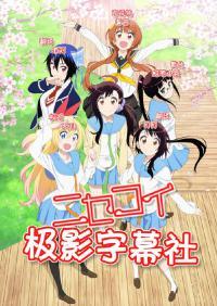 Nisekoi: False Love รักลวงป่วนใจ ภาค 2 ตอนที่ 1-12+OVA ซับไทย (จบ)