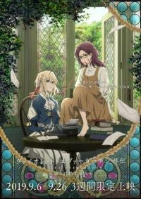 Violet Evergarden Gaiden: Eien to Jidou Shuki Ningyou ซับไทย (เดอะมูฟวี่)