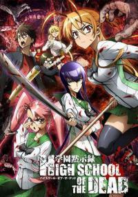 Highschool of The Dead หนีตายนรกเดินดิน ตอนที่ 1-12+OVA พากย์ไทย (จบ)