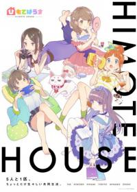 Himote House ตอนที่ 1-6 ซับไทย (ยังไม่จบ)