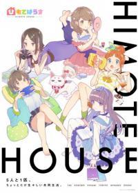 Himote House ตอนที่ 1-12 ซับไทย (จบ)
