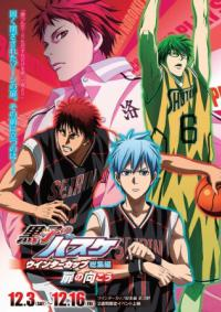 Kuroko no Basket Movie : Winter Cup ตอนที่ 1-3 ซับไทย (เดอะมูฟวี่)