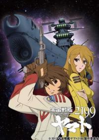 Uchuu Senkan Yamato 2199 พิฆาตยามาโต้ ตอนที่ 1-26 ซับไทย (จบ)