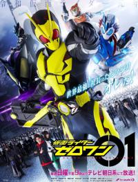 Kamen Rider Zero-One มาสค์ไรเดอร์ซีโร่วัน ตอนที่ 1-8 ซับไทย (ยังไม่จบ)