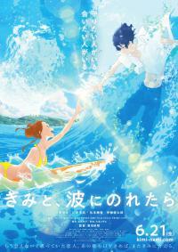 Ride Your Wave (Kimi to, nami ni noretara) คำสัญญา..ปาฎิหาริย์รัก 2 โลก พากย์ไทย (เดอะมูฟวี่)