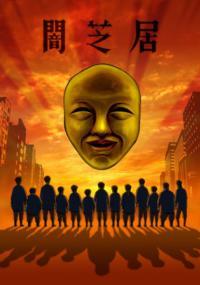 Yami Shibai เรื่องเล่าผีญี่ปุ่น ภาค 4 ตอนที่ 1-13 ซับไทย (จบ)