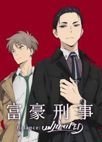 Fugou Keiji: Balance:Unlimited คุณชายยอดนักสืบ ตอนที่ 1-2 ซับไทย (ยังไม่จบ)
