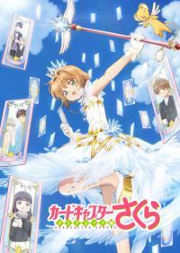 Cardcaptor Sakura Clear Card-hen ซากุระมือปราบไพ่ทาโรต์ ตอนที่ 1-22 ซับไทย (จบ)