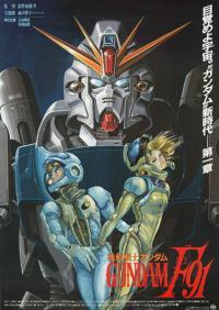 Mobile Suit Gundam F91 โมบิลสูท กันดั้ม F91 พากย์ไทย (เดอะมูฟวี่)