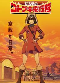 Kouya no Kotobuki Hikoutai ตอนที่ 1-12 ซับไทย (จบ)