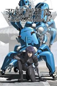 Ghost in the Shell: Stand Alone Complex ตอนที่ 1-26 ซับไทย (จบ)