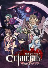 Seisen Cerberus: Ryuukoku no Fatalite ตอนที่ 1-13 ซับไทย (จบ)