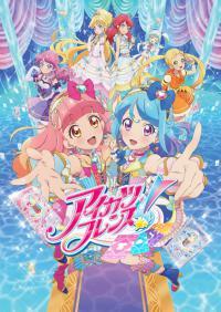 Aikatsu Friends! ตอนที่ 1-50 ซับไทย (จบ)