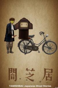 Yami Shibai เรื่องเล่าผีญี่ปุ่น ภาค 1 ตอนที่ 1-13 ซับไทย (จบ)