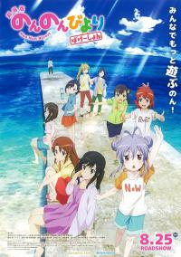 Non Non Biyori Movie: Vacation สาวใสหัวใจบ้านทุ่ง ซับไทย (เดอะมูฟวี่)