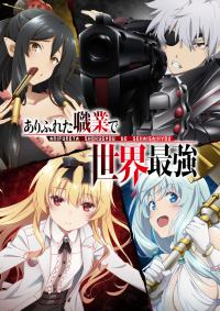 Arifureta Shokugyou de Sekai Saikyou ตอนที่ 1-13+OVA ซับไทย (จบ)